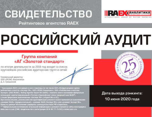 Авторитетное агентство RAEX опубликовало ежегодный рейтинг аудиторских компаний