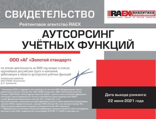 Аутсорсинг учетных функций – мы в ТОП-100 рэнкинга RAEX