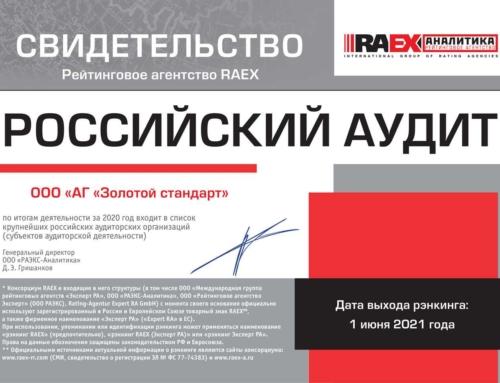 АГ «Золотой Стандарт» – одна из ведущих аудиторских организаций в России