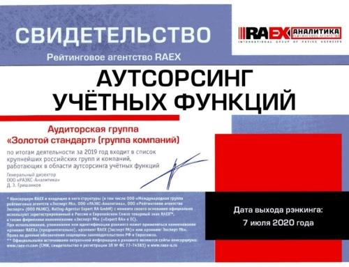 АГ «Золотой Стандарт» входит в ТОП-100 крупнейших российских групп и компаний, работающих в области аутсорсинга учетных функций