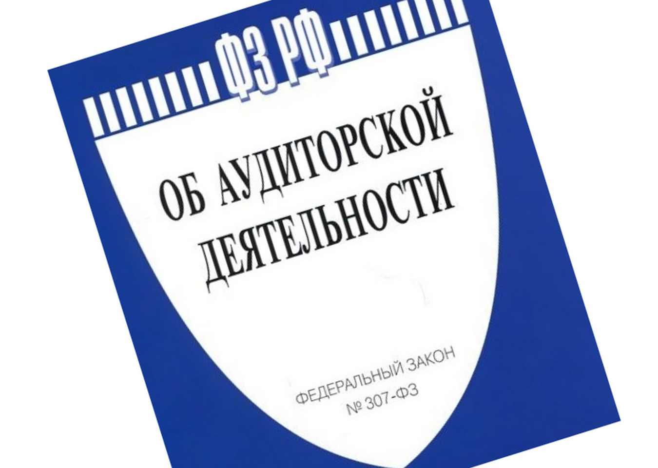 15.01.2020 Изменения в аудиторской деятельности в 2021 году