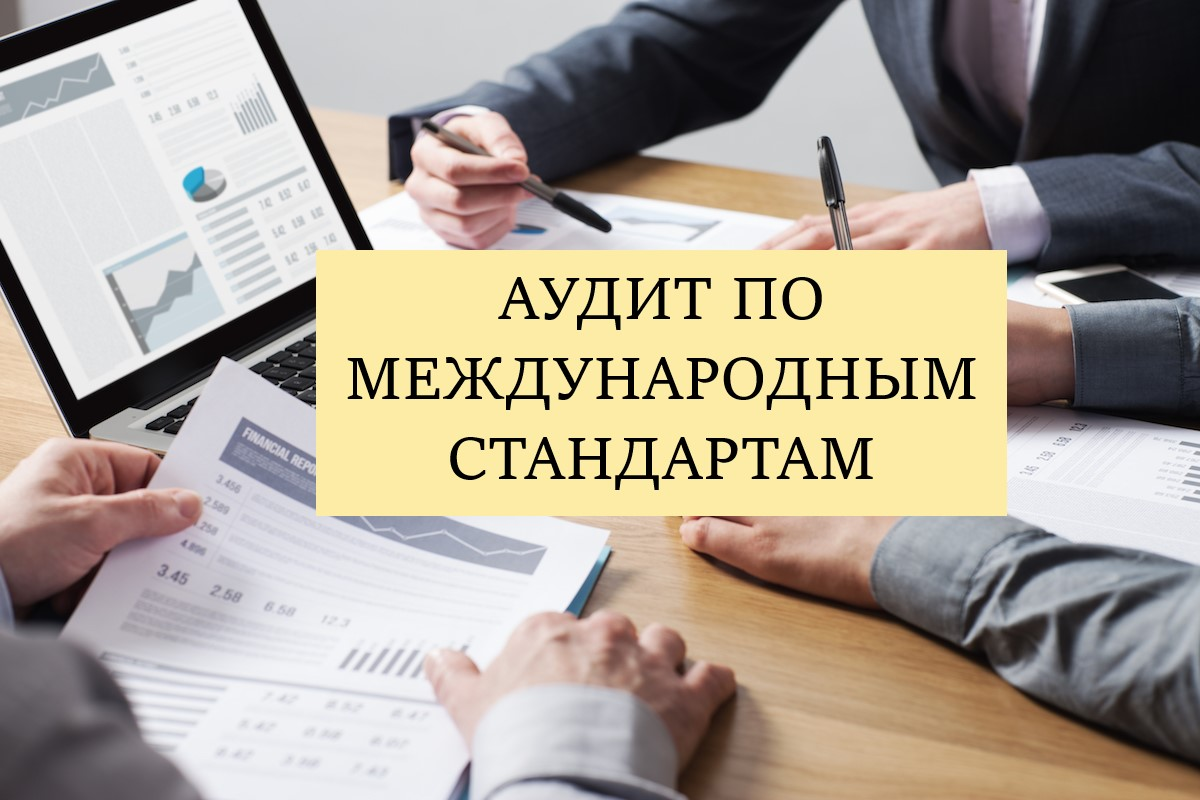 "аудит МСФО ""Золотой Стандарт"""
